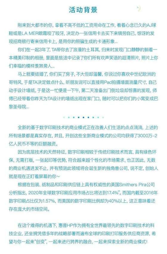 惠普活动页面中文2-01.jpg