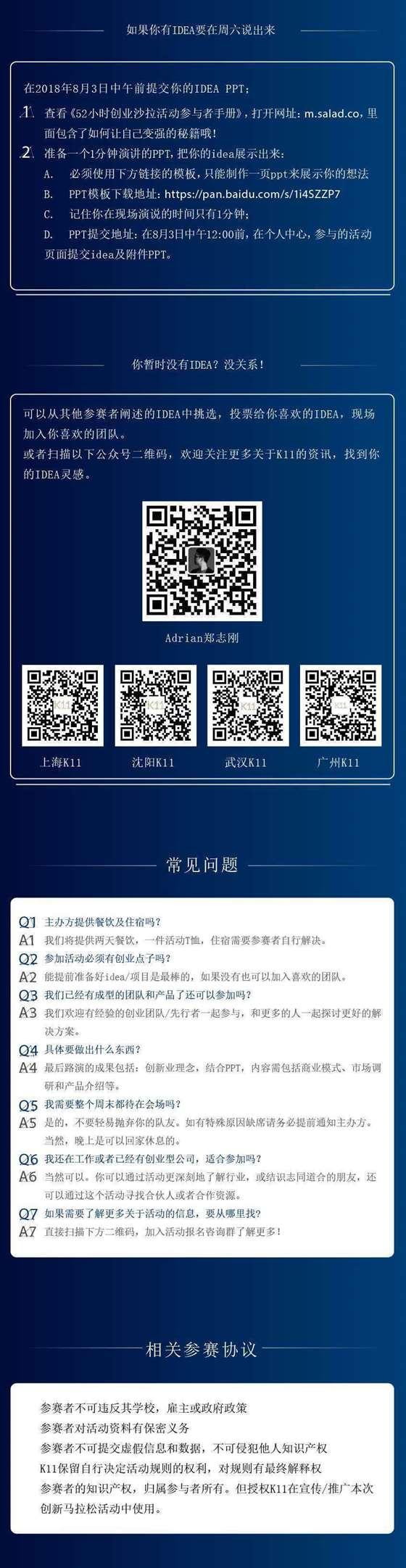 上海赛区活动页面-02.png