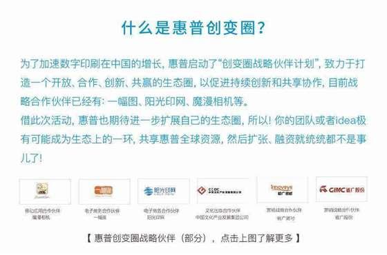 惠普活动页面中文2-07.jpg