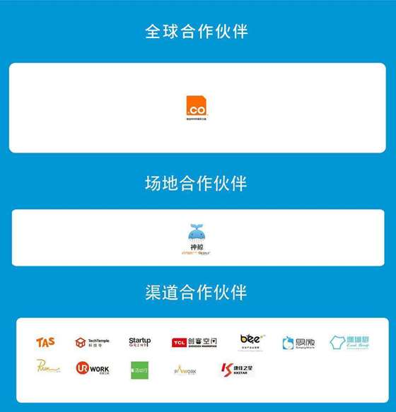 合作伙伴logo20180313.jpeg