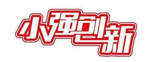 小强创新logo-01_看图王.jpg
