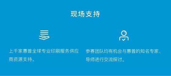 惠普活动页面中文2-09.jpg