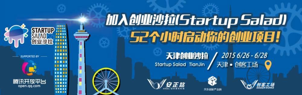 天津创业沙拉-宽1122-354.jpg