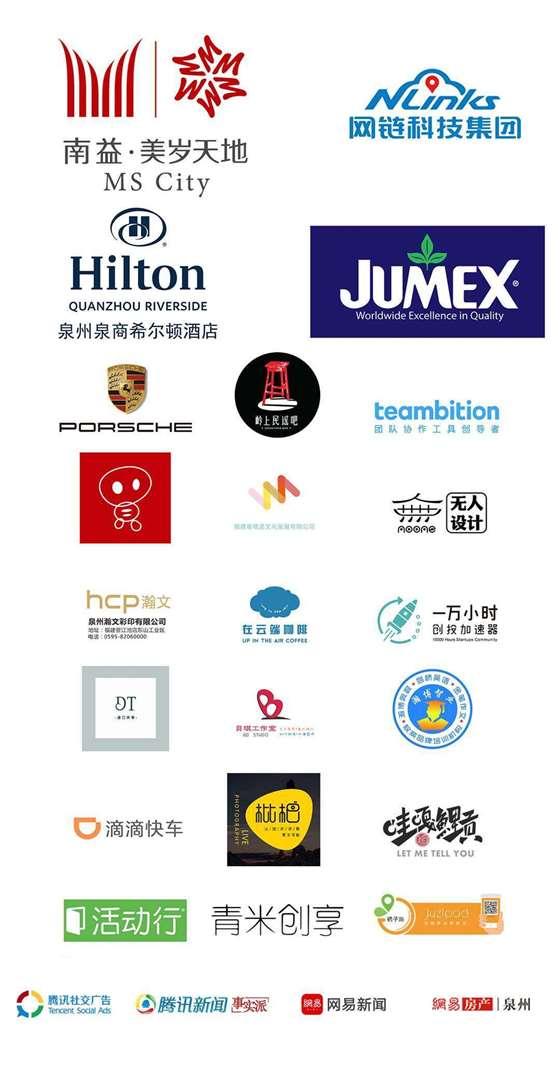 赞助商集合长logo.jpg