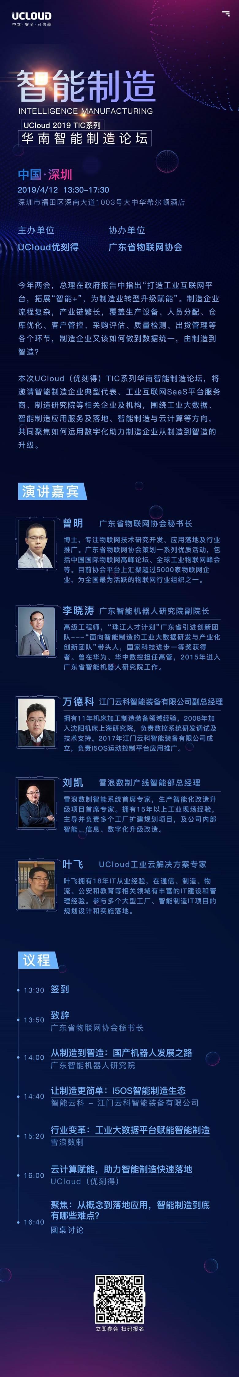 嘉宾-深圳-7mar2019_01(11).jpg