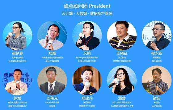 DAMS-中国数据资产管理峰会.png