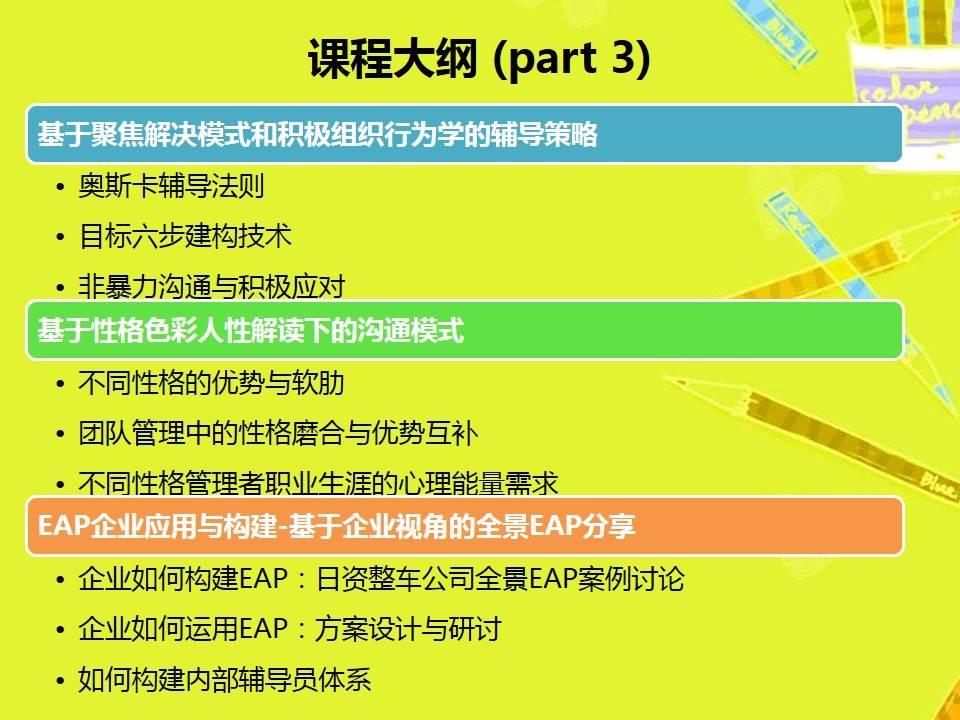 课程大纲3