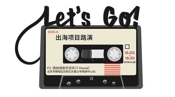 let's go!微信内文图-02.png