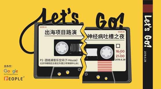 let's go!-微信头图-01.jpg