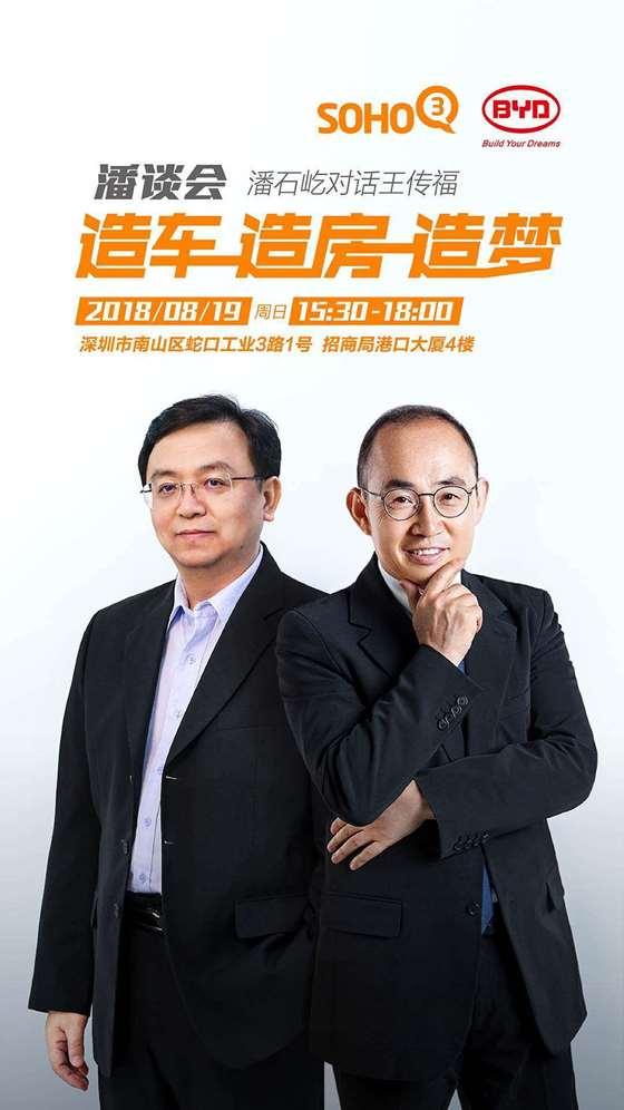 深圳潘谈会-竖版海报.jpg