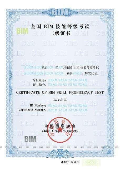 BIM二级证书.jpg