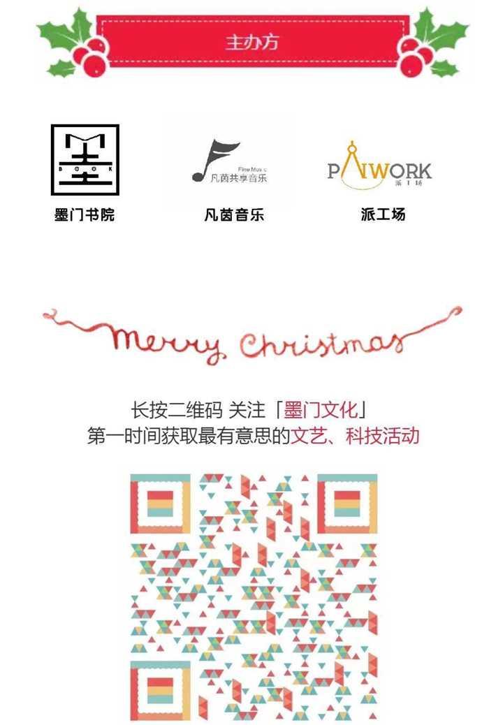 www.huodongxing.com_event_3417860329000(iPhone 6 Plus)3.jpg
