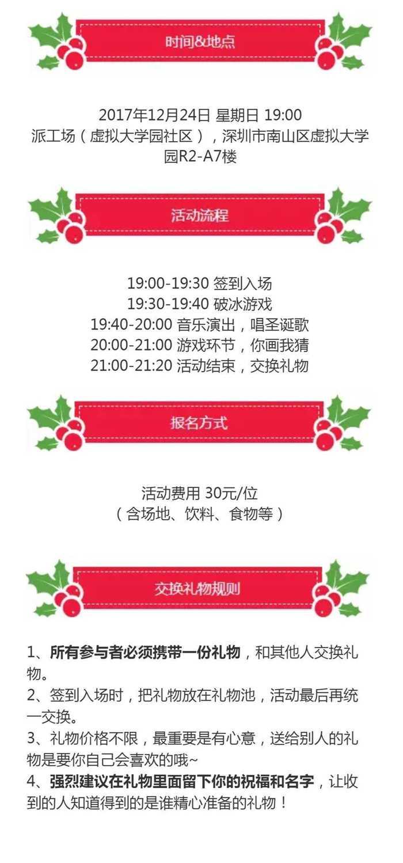 www.huodongxing.com_event_3417860329000(iPhone 6 Plus)2.jpg