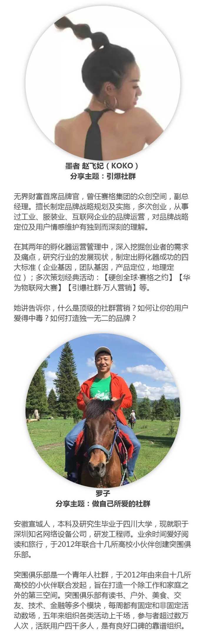 www.huodongxing.com_event_8416087019500 (1).jpg