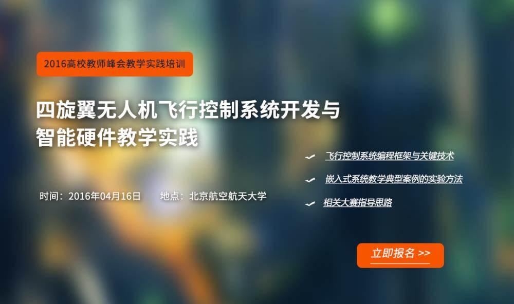 """无人机飞行控制系统开发与智能硬件教学实践""""将在北京航空航天大学"""