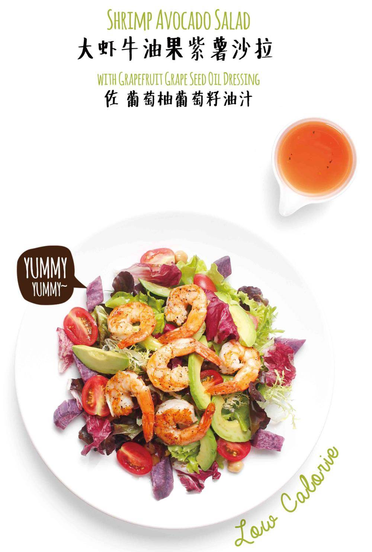 大虾牛油果紫薯沙拉 copy.jpg