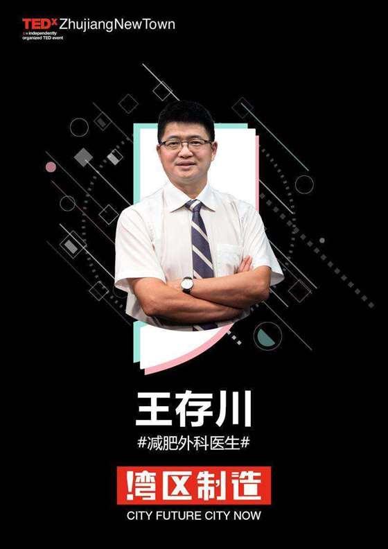 讲者海报-王存川.jpg