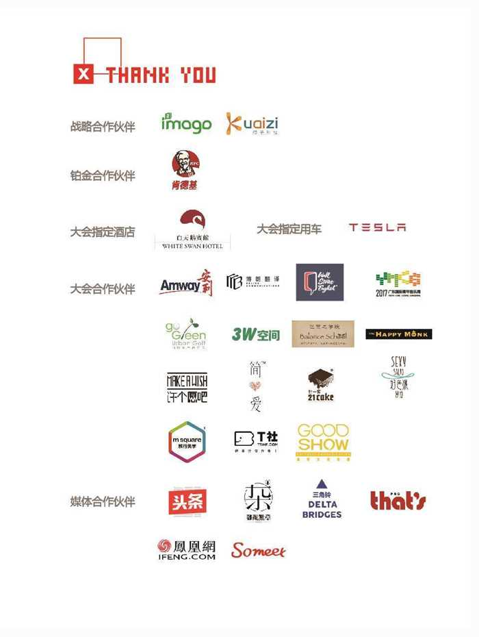 赞助商 logo-12.jpg