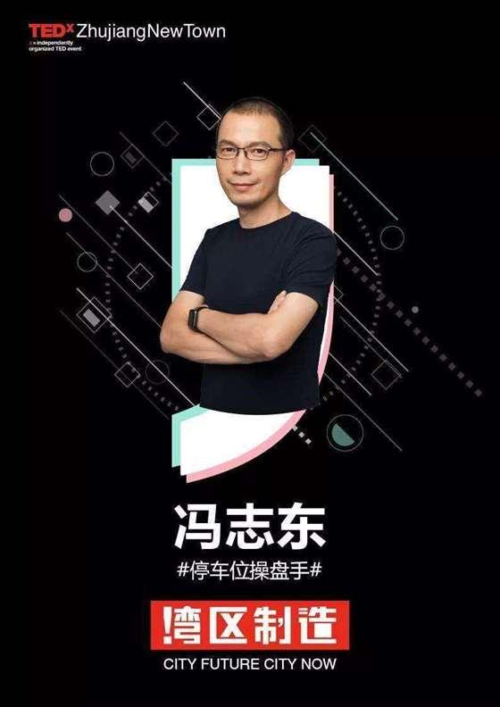 讲者海报-冯志东.jpg