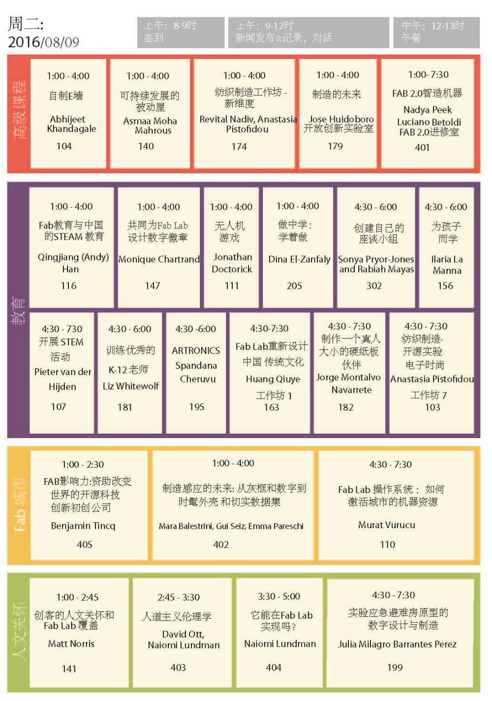 Fab12 日程安排表翻译版(721修改)_页面_1.jpg