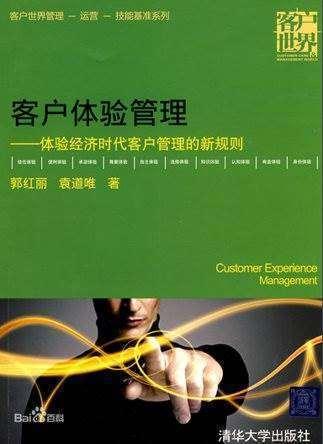 客户体验管理.png