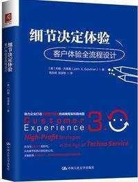 细节决定体验电子书.png