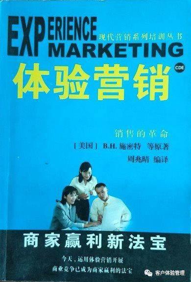 体验营销.png