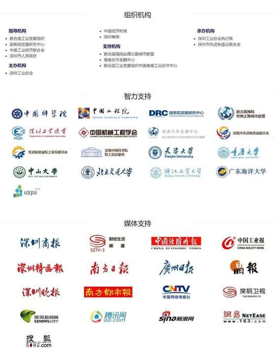 第七届五洲工业发展论坛4.png