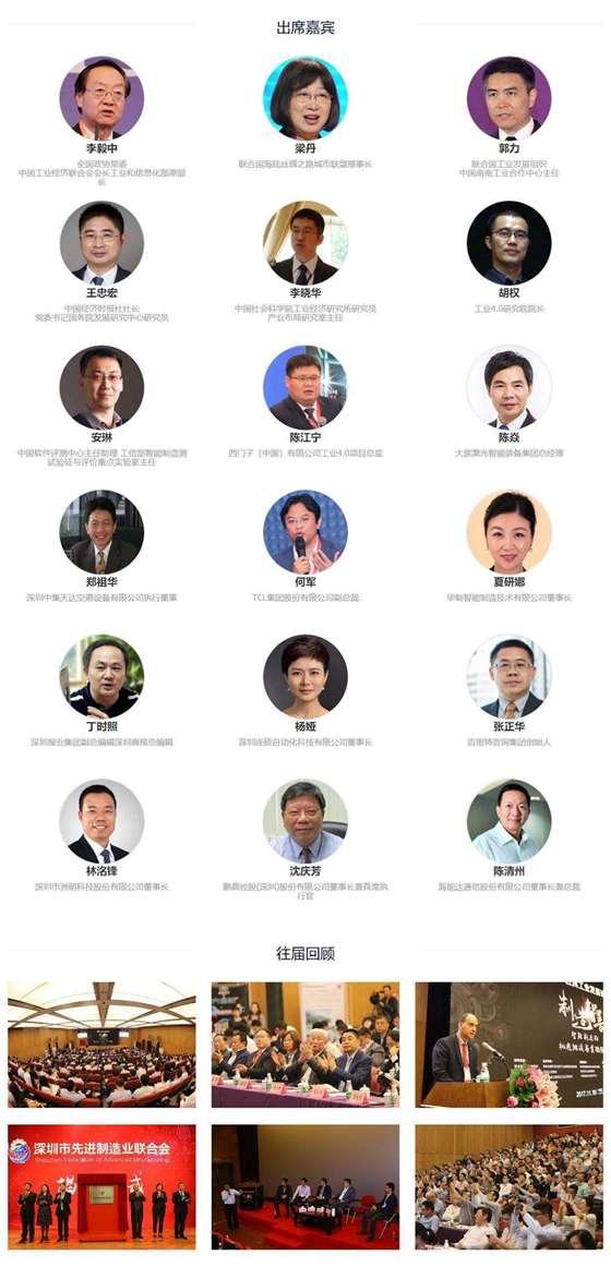 第七届五洲工业发展论坛2.png