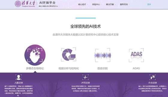 清华大学AI开发平台.jpg