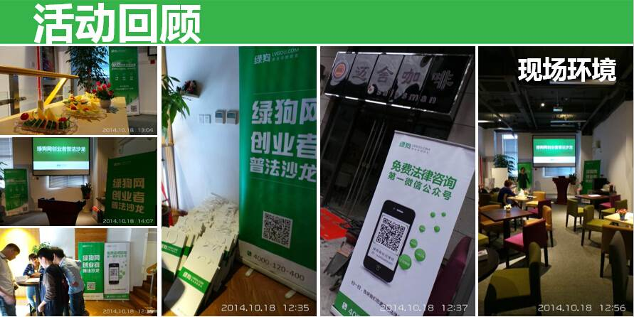上海活动回顾.jpg