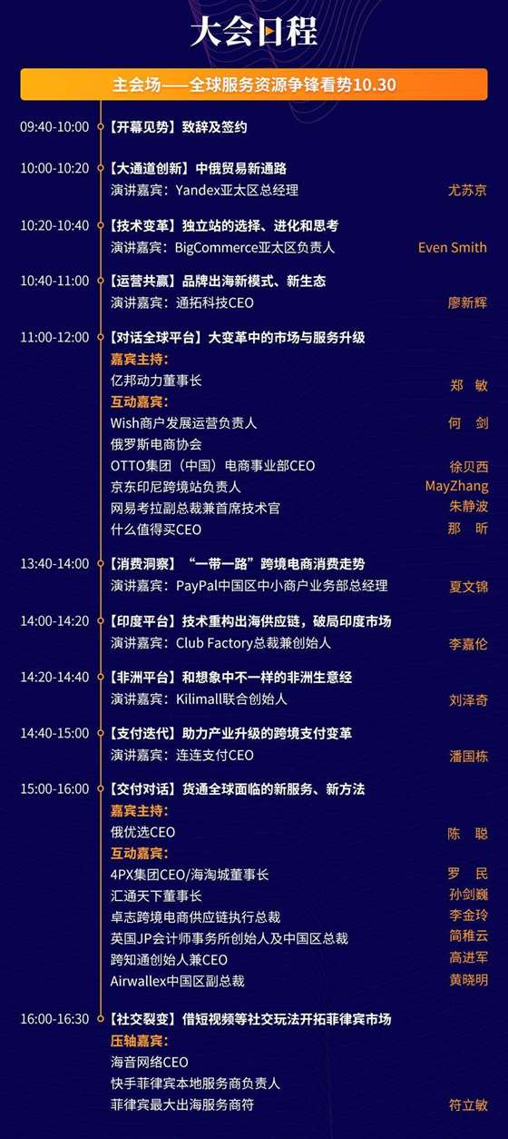议程长图中文_02.jpg