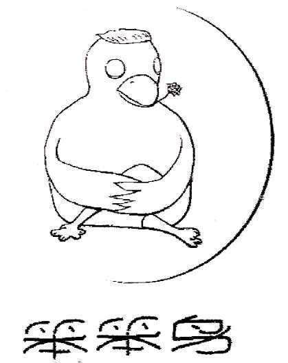 笨笨鸟LOGO.jpg