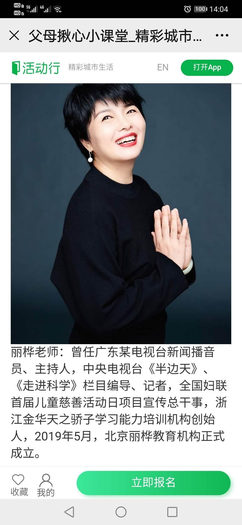 http://www.huodongxing.com/file/20150308/5181892269738/123957292928400.jpg