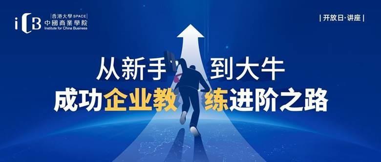 成功企业教  练进阶之路_微信1.jpg