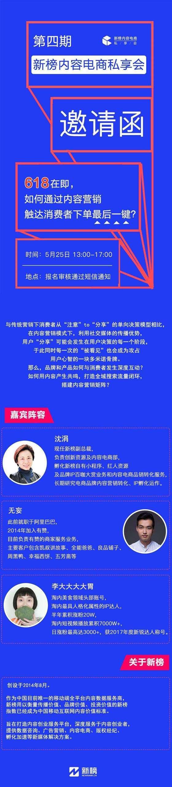 第四期内容电商私享会海报-1.jpg