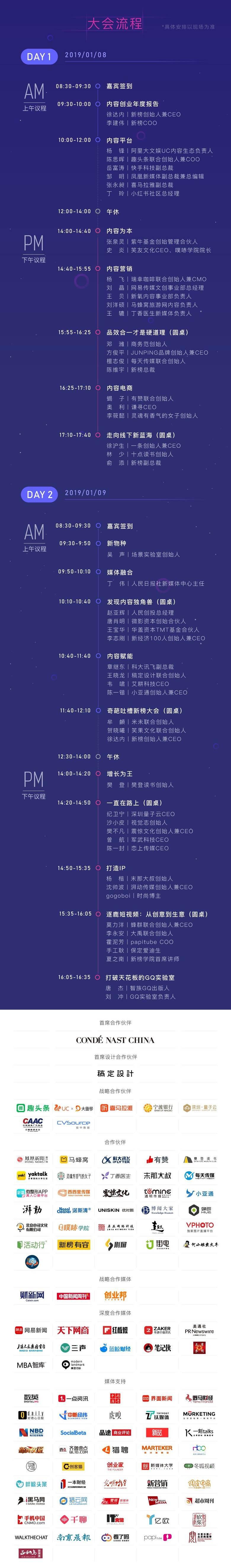 2019-新榜大会流程+时间.png