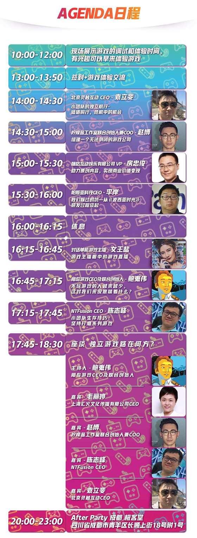 沙龙日程-11.18.jpg