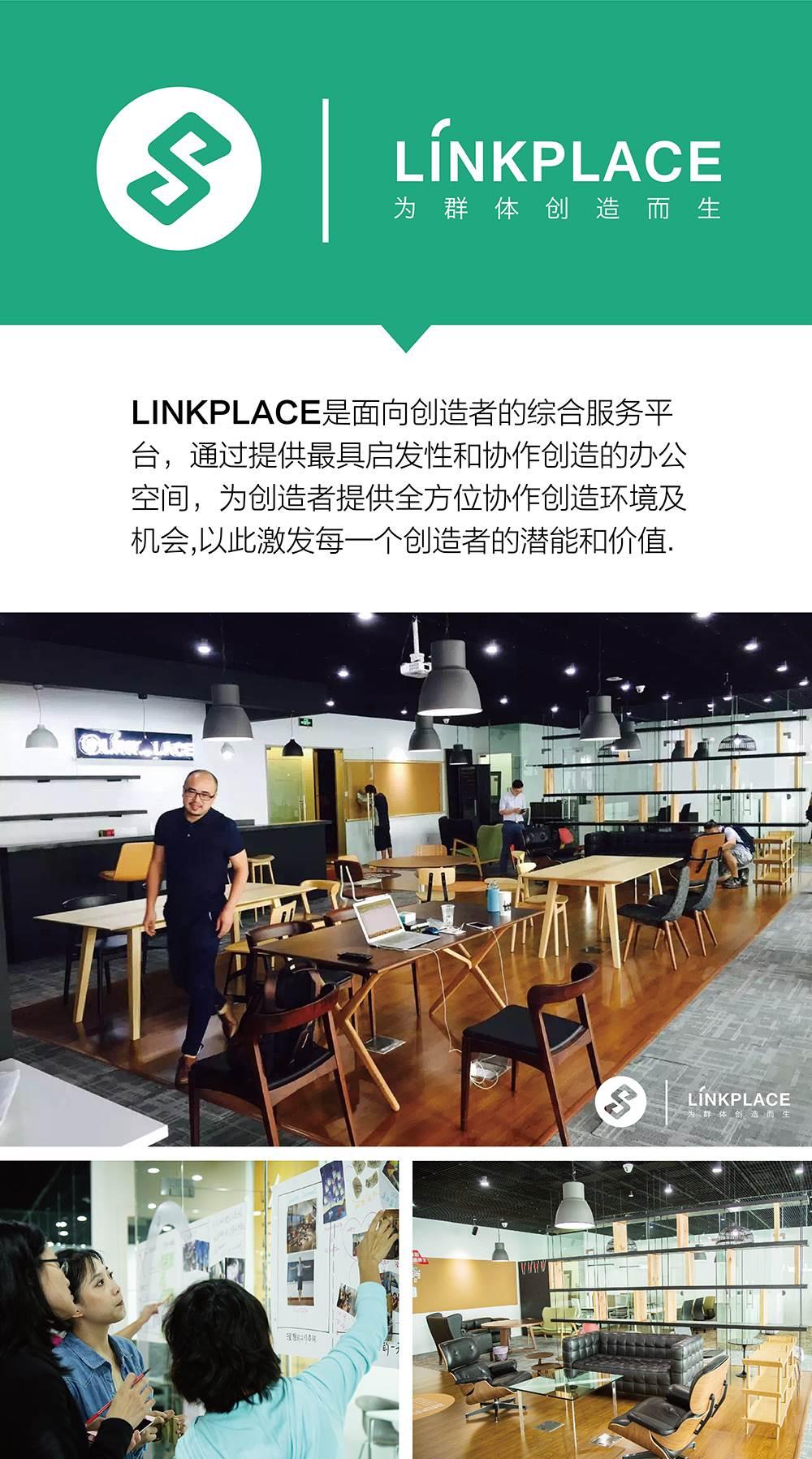 Linkplace海报10月28日.jpg
