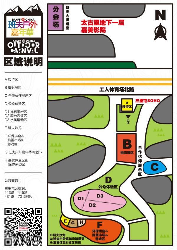 BANFF MAP更新2_meitu_13.jpg