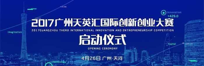 tic跨界创新大会 - 2017广州天英汇国际创新创业大赛图片