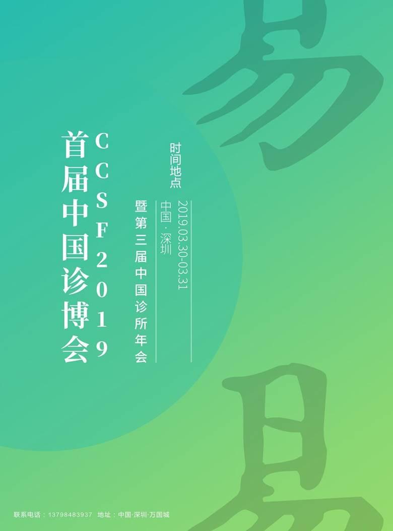默认标题_印刷海报_2019.01.04(2).png