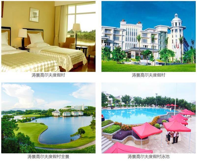 30入住【涛景高尔夫度假酒店】或【凯泉高尔夫度假酒店】