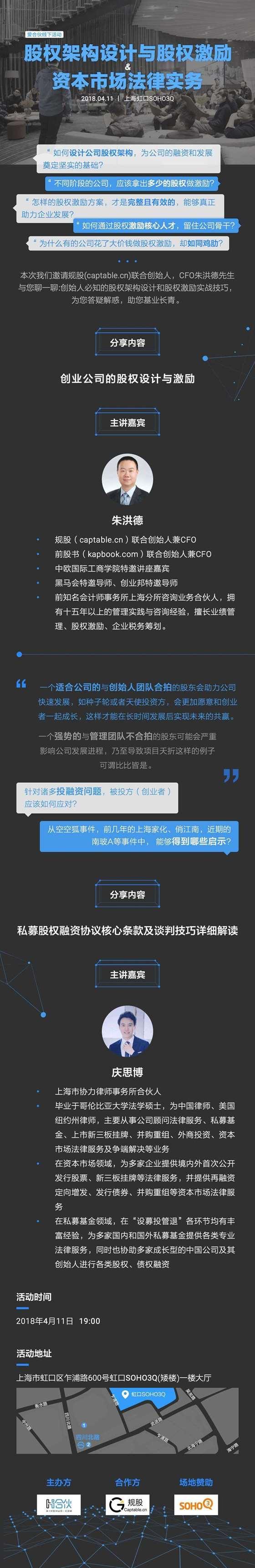 股权架构设计与股权激励_完整无码版.png