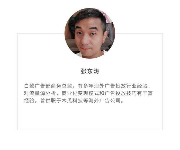 厦门站微信宣传讲师-张东涛.png