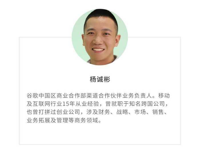 厦门站微信宣传讲师-杨诚彬.png