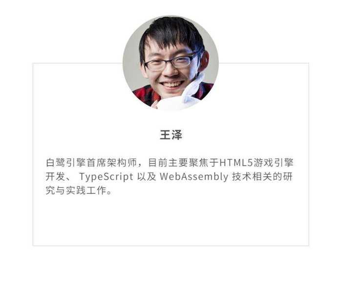 厦门站微信宣传讲师-王泽.png
