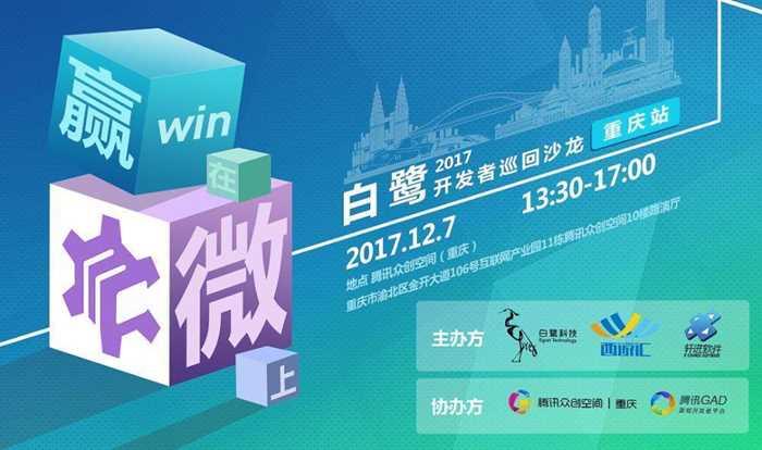 重庆站沙龙主题图-活动行 最新.jpg