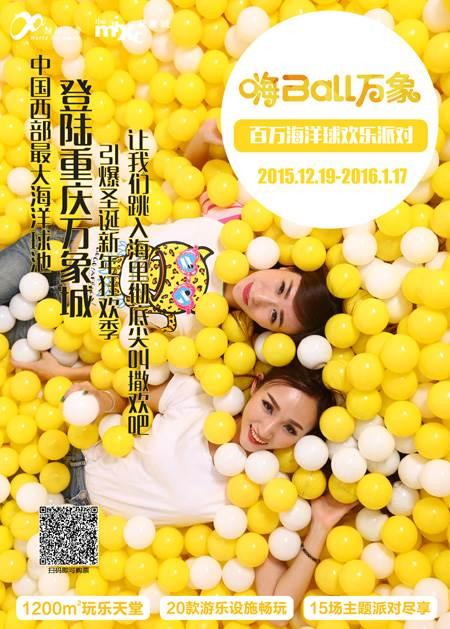【嗨ball万象】重庆百万海洋球欢乐派对