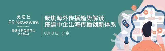 8.08北京海外传播茶会EDM头图.jpg